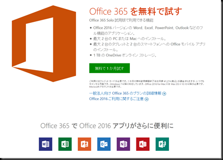 office365solo-try